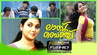 Last Bunch 2014 Malayalam Full Movie HD