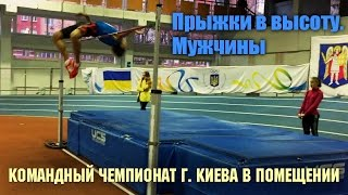 Team Championship Of Kiev Indoor 2014 (High Jump Men