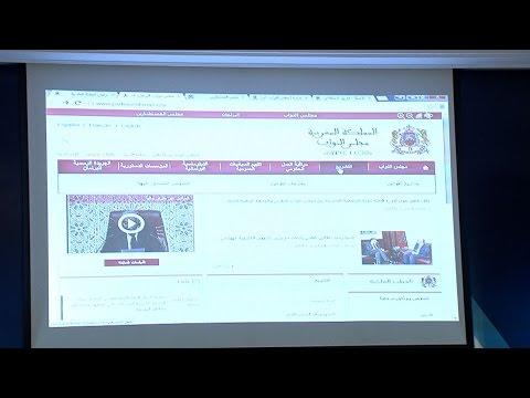 إطلاق البوابة الإلكترونية الجديدة الموحدة للبرلمان