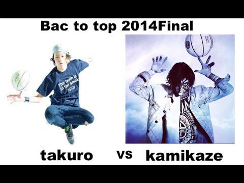 Freestyle Basketball~決勝戦(Final match)bac to pec 2014 Final  takuro vs kamikaze
