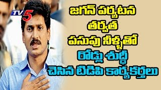 After YS Jagan Tour, TDP Leaders Cleaned Roads With Turmeric Water in Amaravati