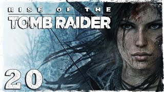 [Xbox One] Rise of the Tomb Raider. #20: В обороне.