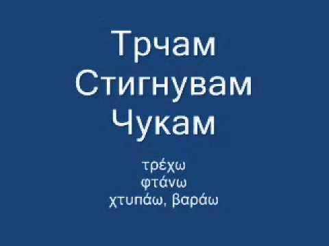 Makedonski Jazik - Tret Cas.wmv