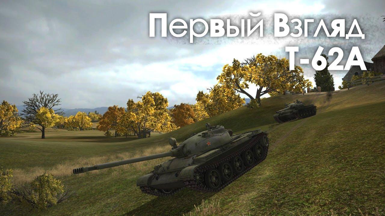 Let's play! WoT. Т-62А - Первый взгляд