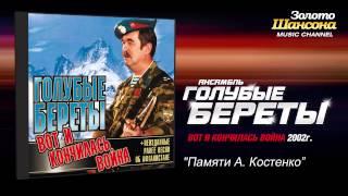 Голубые береты - Памяти А.Костенко