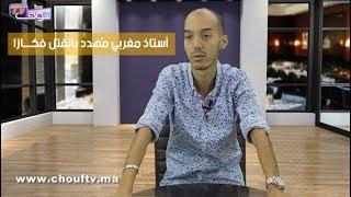 بالفيديو:أستاذ مغربي مُهدد بالقتل فكـــازا وها علاش   |   بــووز