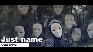 Just name - Суррогаты
