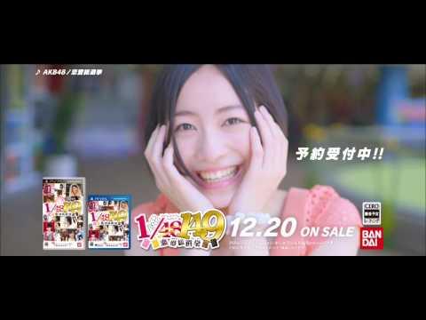 「AKB1/149 恋愛総選挙」TV CM映像 松井珠理奈ver. / AKB48 [公式]
