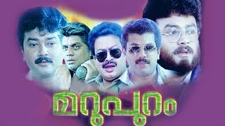 Marupuram (1990) Malayalam Full Movie