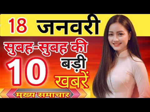 Nonstop 18 January 2020  Taja खबर   AMIT SHAH   Pm modi   Imran Khan   Rahul Gandhi bank ,#sbi lic