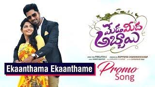 Ekaanthama Ekaanthame Promo Song