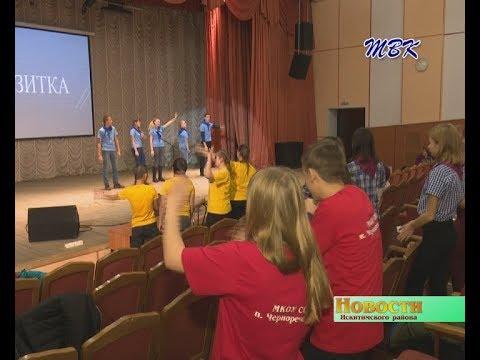 В Искитимском районе прошел III фестиваль детско-молодежных объединений и органов ученического самоуправления школ «Пионерфест»