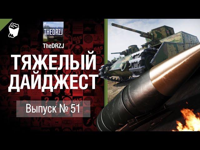 Тяжелый дайджест №51 - от TheDRZJ [World of Tanks]
