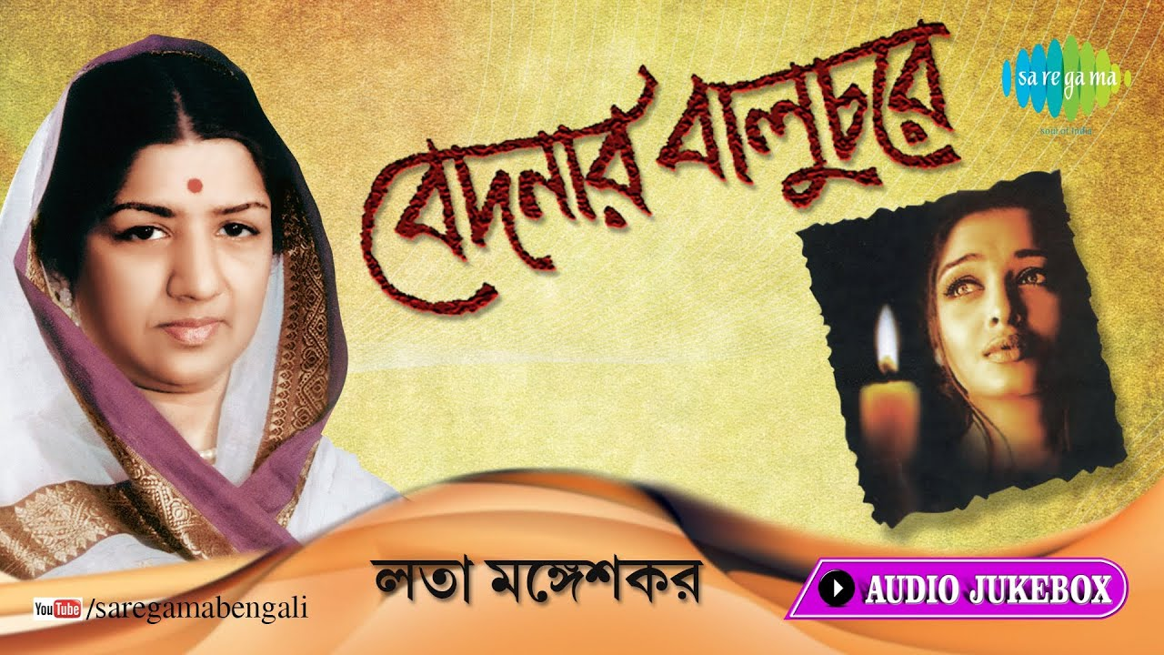 Bengali mp3 download 320kbps
