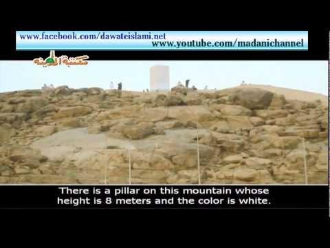 Ziyarat e Haramain Tayabain - Jabal e Rehmat - Maidan e Arafat