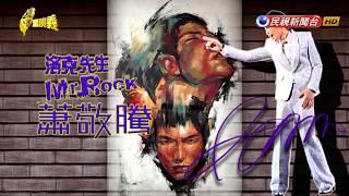2016.01.24【台灣演義】搖滾天王 蕭敬騰 Shiau Jing Teng | History