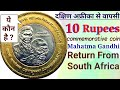 Rs 10 rupees coin value MAHATMA GANDHI RETURN FROM SOUTH AFRICA new commemorative coin