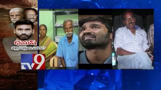 Actor Dhanush parentage case - TV9 Ground Report..
