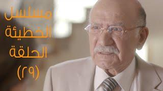 Episode 29 - Al Khate2a Series | الحلقة التاسعة والعشرون - مسلسل الخطيئة