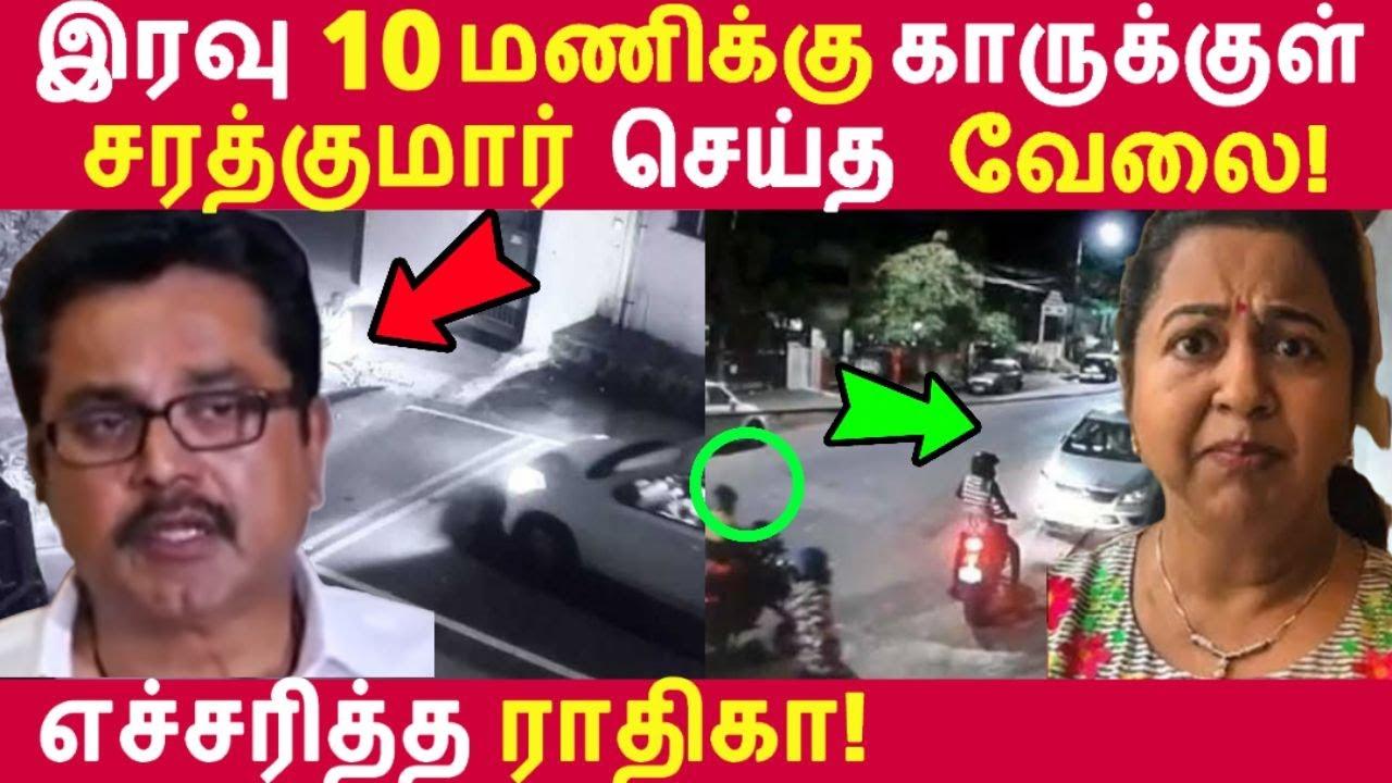 இரவு 10 மணிக்கு காருக்குள் சரத்குமார் செய்த வேலை! எச்சரித்த ராதிகா Tamil News | Latest News | Viral