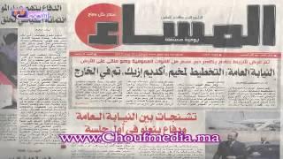 صحافة اليوم | شوف الصحافة