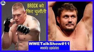 Brock vs Matt?, Jinder in UFC, Clash of Champion PPV & Demon King Back [WWETalkShow#11]