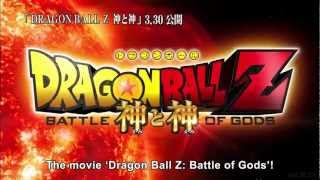 Dragon Ball Z Battle Of The Gods Movie 14 OFFICIAL TRAILER