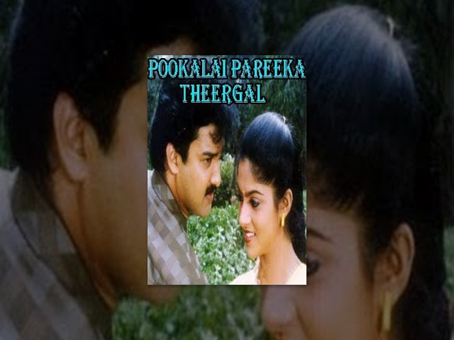 Pookkalai Parikkatheergal Full Movie