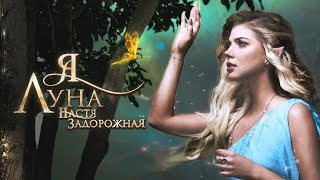 Настя Задорожная – Я луна Скачать клип, смотреть клип, скачать песню