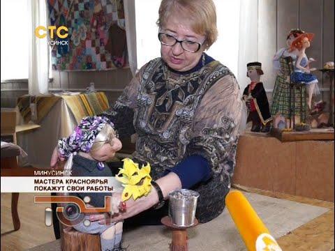Мастера Красноярья покажут свои работы