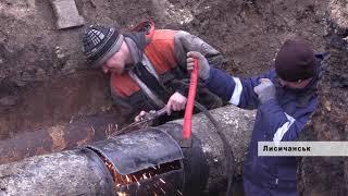 У Лисичанську продовжується ремонт водогону по вулиці Генерала Потапенко
