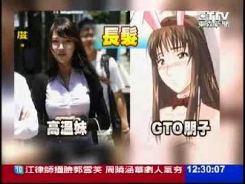 Hình ảnh trong video 氣象新聞配圖【高溫爆釦妹】 (2013
