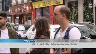 بالفيديو.. افتتاح أول متجر لبيع مخدر الحشيش بشكل قانوني في فرنسا | قنوات أخرى