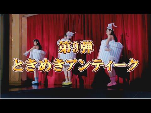 「ときめきアンティーク」TVCM / AKB48[公式]