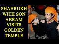 Shahrukh Khan with son AbRam offers prayers at Golden Temp..