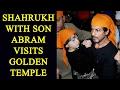 Shahrukh Khan with son AbRam offers prayers at Golden Temp..