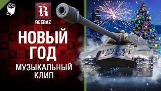 Новый год - Музыкальный клип от REEBAZ