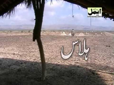 Balochi Movie
