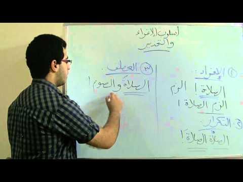 أسلوب الإغراء التحذير ـ النحو ـ 2ث ـ عبد الله رضا السيد