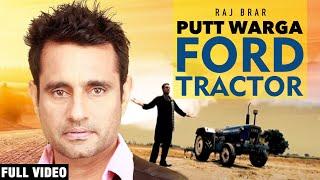 Jatt Full Song (Putt Warga Ford Tractor) Raj Brar