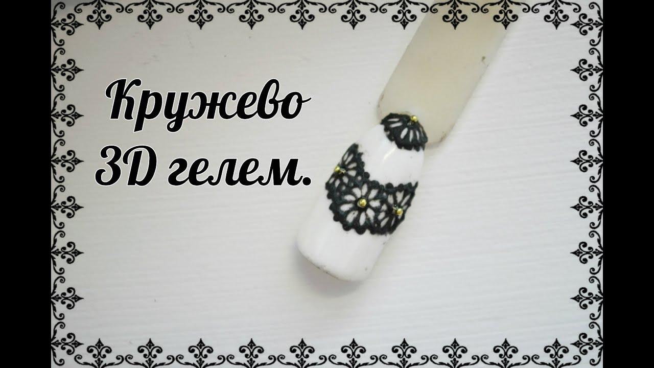 Кружева 3d гелем на ногтях