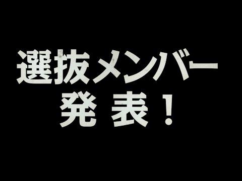 SKE48 16thシングル タイトル・選抜メンバー発表のお知らせ