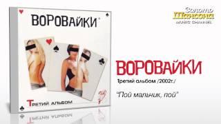 Воровайки - Пой мальчик пой