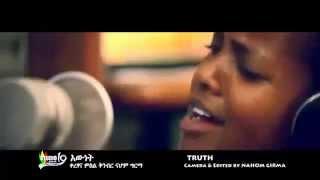 "Hana Girma  - Ewunet ""እውነት"" (Amharic)"
