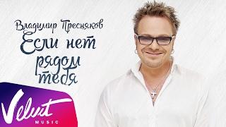 Владимир Пресняков - Если нет рядом тебя Скачать клип, смотреть клип, скачать песню