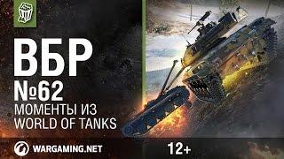 Моменты из World of Tanks. ВБР: No Comments №62