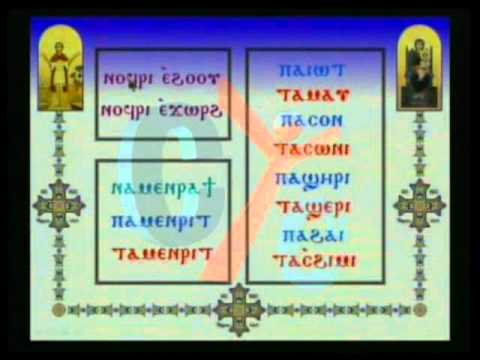 Coptic lesson Episode 6 By Fr. Kyirllos Makar