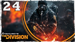 Tom Clancy's The Division. #24: Адская кухня.