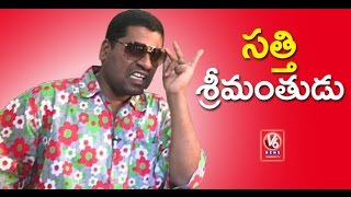Bithiri Sathi Funny Conversation With Savitri Over Rich People