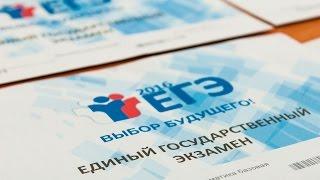 1 февраля заканчивается прием заявлений на сдачу ЕГЭ